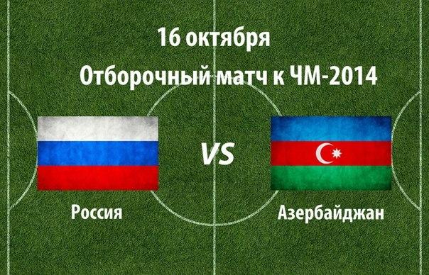 Россия – Азербайджан. Товарищеский матч 2014