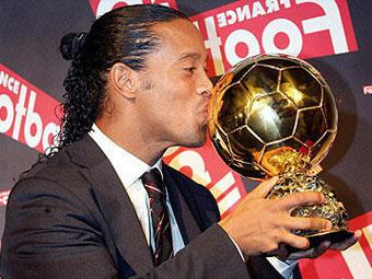 Роналдиньо и Золотой Мяч