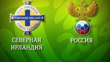 Анонс. Северная Ирландия – Россия. Пора возвращать лидерство в группе!