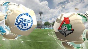 «Зенит» и «Локомотив» получат премиальные за участие в Суперкубке