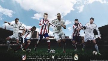 Атлетико - Реал Мадрид прямая видео трансляция онлайн