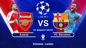 Арсенал - Барселона 23.02.2016 где смотреть онлайн? какой канал Арсенал - Барселона 23.02.16