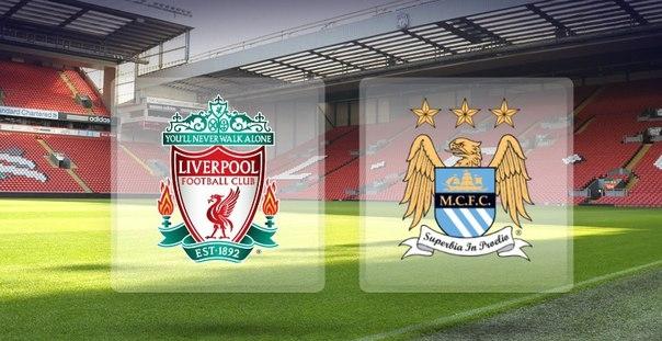 Ливерпуль - Манчестер Сити 02.03.2016 Ливерпуль - Манчестер Сити 02.03.16