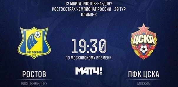 Ростов - ЦСКА прямая трансляция онлайн в 19.30 (мск)