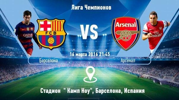 Барселона - Арсенал 16.03.16 Барселона - Арсенал