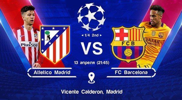 Атлетико Мадрид — Барселона 13 апреля 2016 прогноз на матч 1/4 ЛЧ, анонс, ставки, составы, смотреть онлвйн