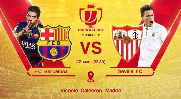 Барселона - Севилья 22.05.16
