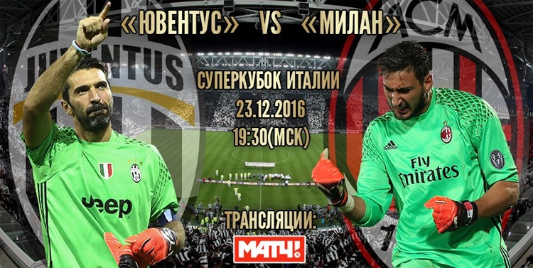 Ювентус милан 23 12 16 смотреть онлайн